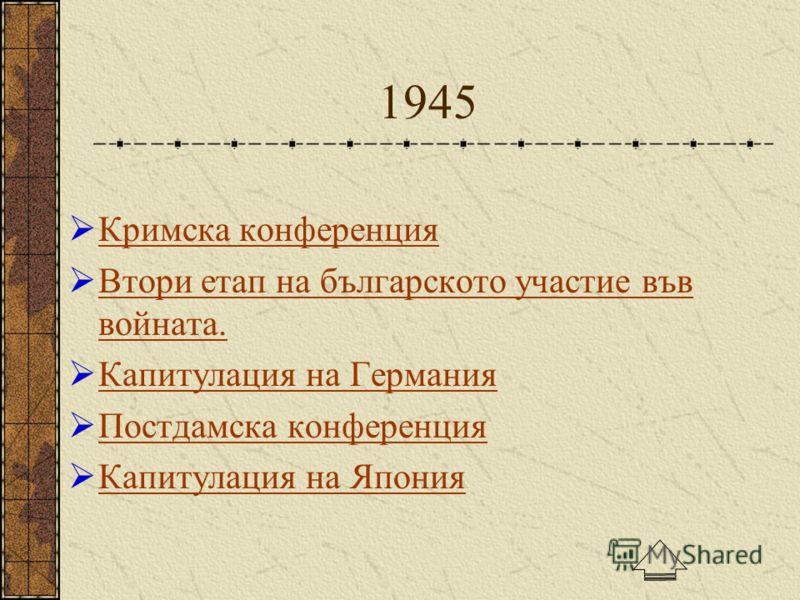 Кримска конференция Втори етап на българското участие във войната. Втори етап на българското участие във войната. Капитулация на Германия Постдамска конференция Капитулация на Япония 1945