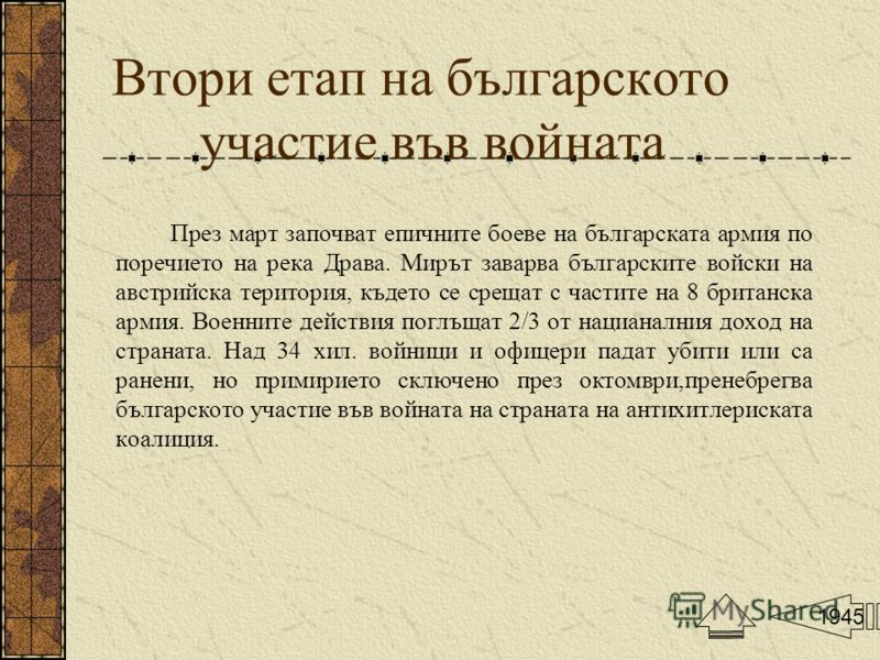 Втори етап на българското участие във войната През март започват епичните боеве на българската армия по поречието на река Драва. Мирът заварва българските войски на австрийска територия, където се срещат с частите на 8 британска армия. Военните дейст