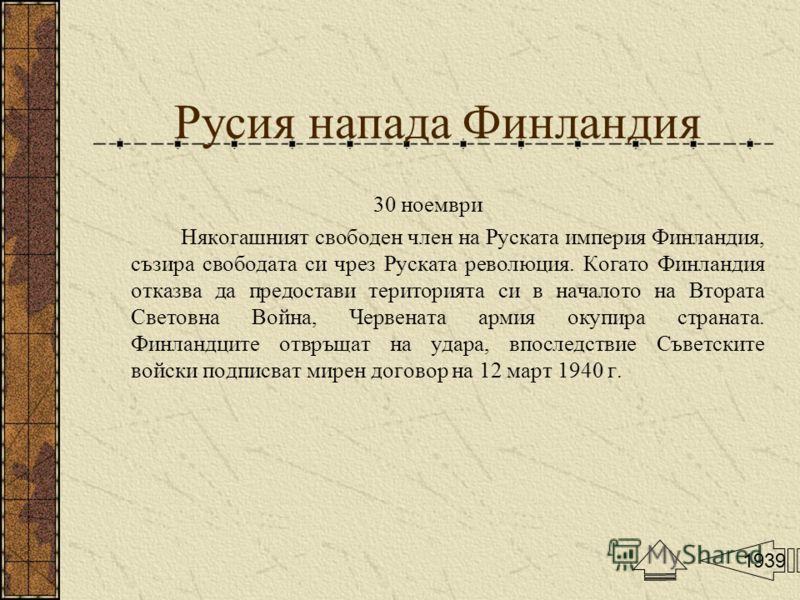 Русия напада Финландия 30 ноември Някогашният свободен член на Руската империя Финландия, съзира свободата си чрез Руската революция. Когато Финландия отказва да предостави територията си в началото на Втората Световна Война, Червената армия окупира