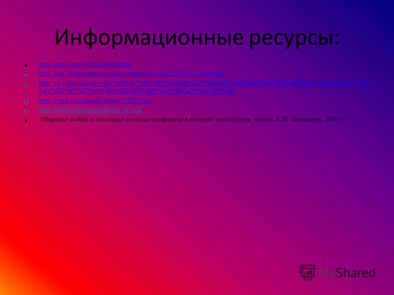 Информационные ресурсы: http://guns2.narod.ru/localwar.html http://img1.liveinternet.ru/images/attach/b/2/1/625/1625755_10046.jpg http://ru.wikipedia.org/wiki/%D0%97%D0%B0%D0%B3%D0%BB%D0%B0%D0%B2%D0%BD%D0%B0%D1%8F_%D1 %81%D1%82%D1%80%D0%B0%D0%BD%D0%B