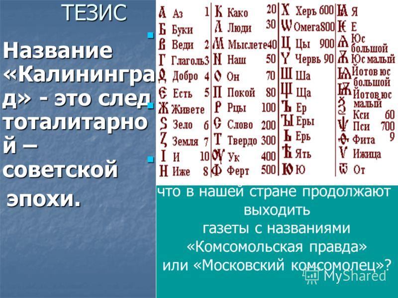 Название «Калинингра д» - это след тоталитарно й – советской эпохи. эпохи. многие мегаполисы сохранили свои советские названия: Новосибирск (до 1925 г. - Новониколаевск), многие мегаполисы сохранили свои советские названия: Новосибирск (до 1925 г. -