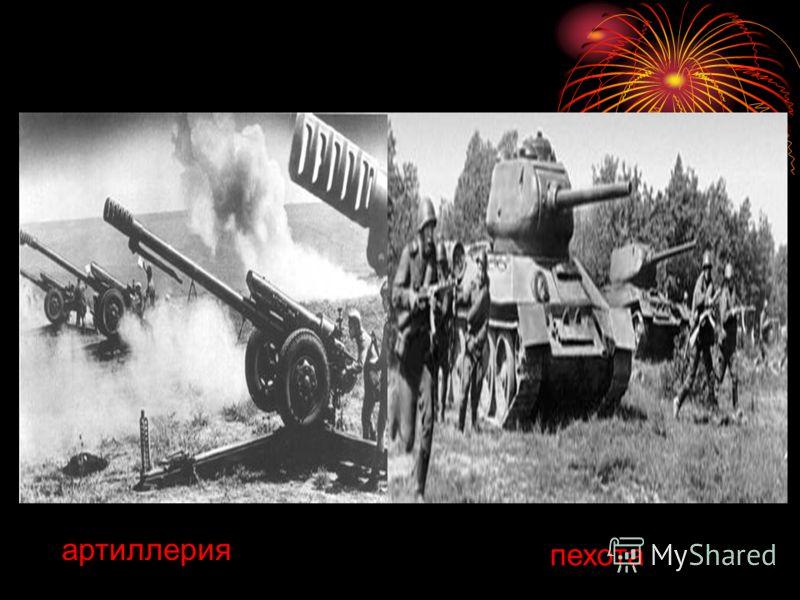 артиллерия пехота пехота