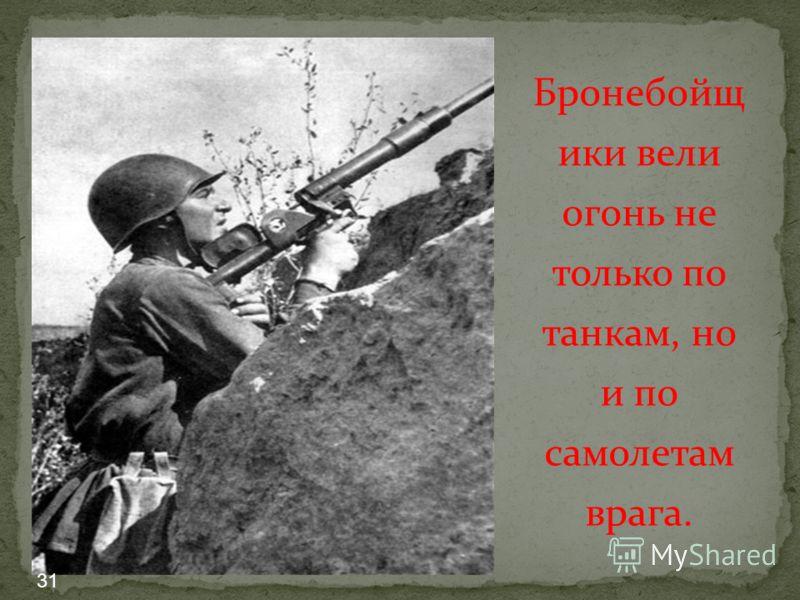 Бронебойщ ики вели огонь не только по танкам, но и по самолетам врага. 31