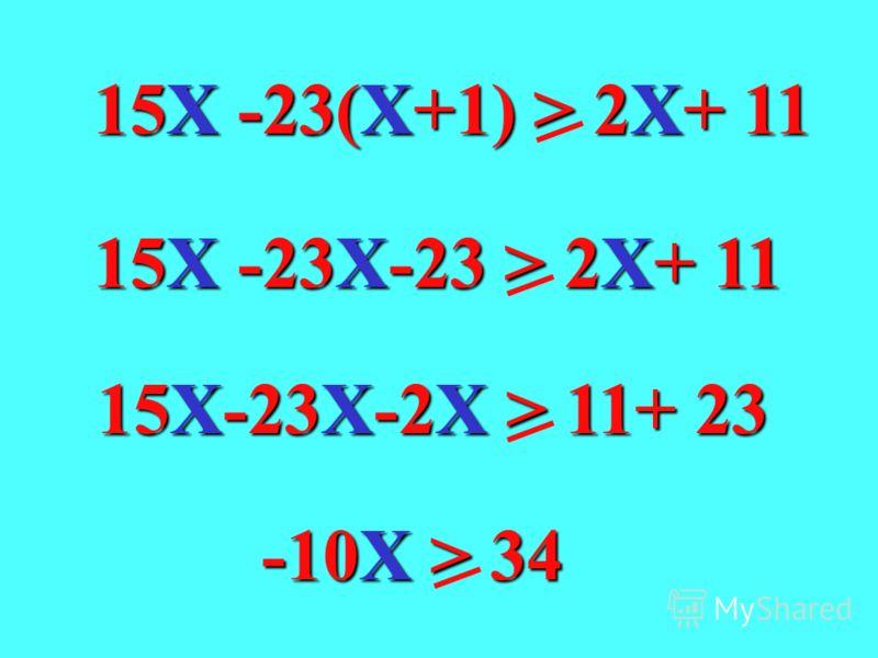 -10X > 34 -10X > 34 X < 34 : (-10) X < 34 : (-10) X < - 3,4 X < - 3,4 - + -3,4 Ответ: ( ;- 3,4] -