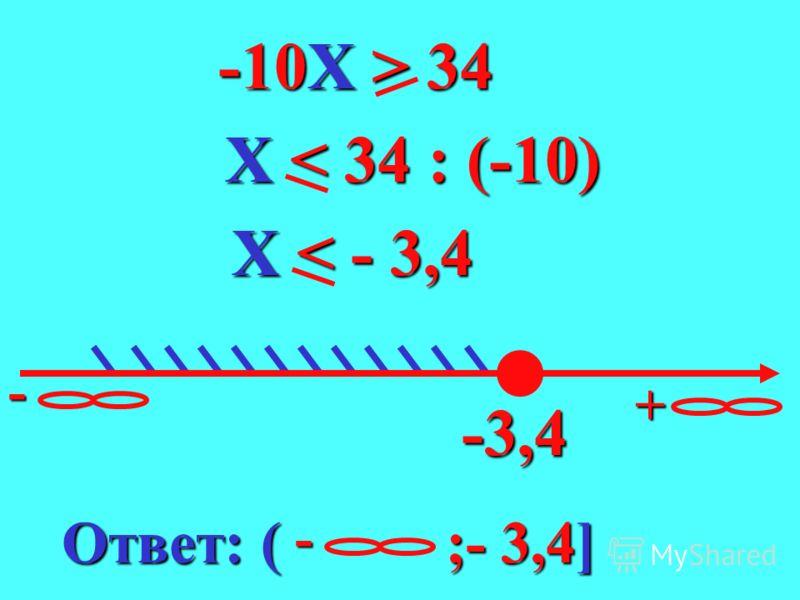 15X -23(X+1) > 2X+ 11 15X -23(X+1) > 2X+ 11 15X -23X-23 > 2X+ 11 15X -23X-23 > 2X+ 11 15X-23X-2X > 11+ 23 15X-23X-2X > 11+ 23 -10X > 34 -10X > 34
