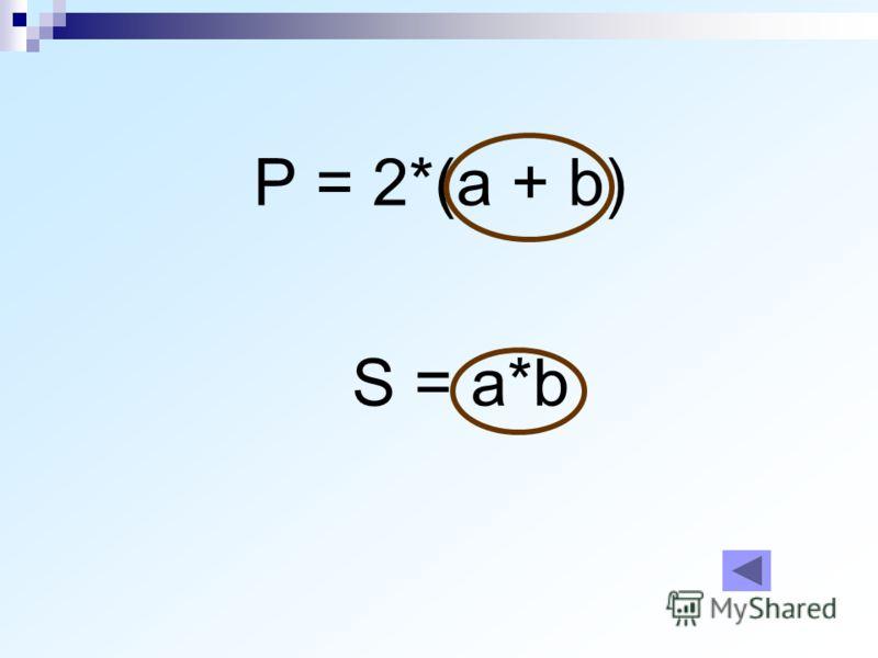 P = 2*(a + b) S = a*b