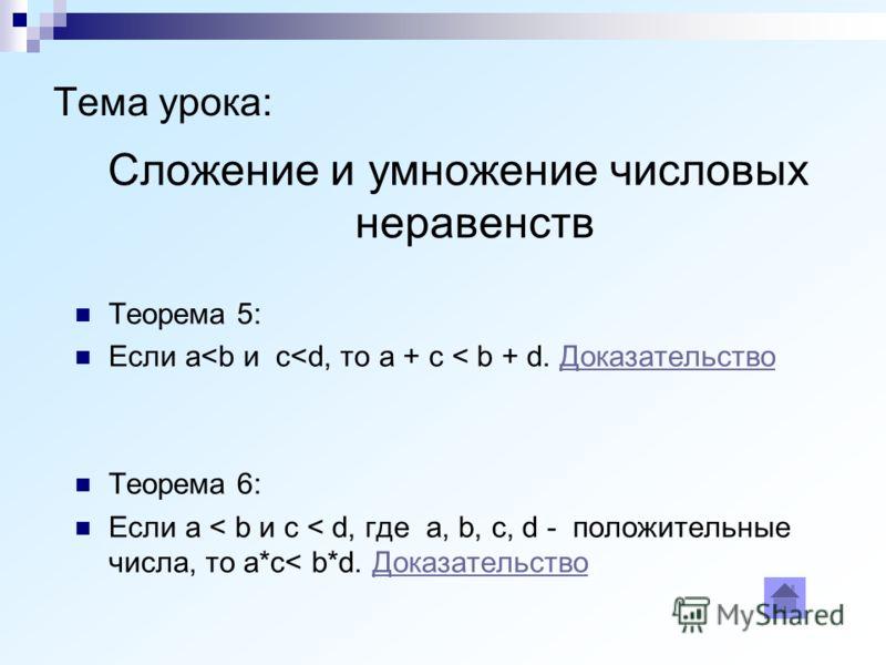 Тема урока: Сложение и умножение числовых неравенств Теорема 5: Если a