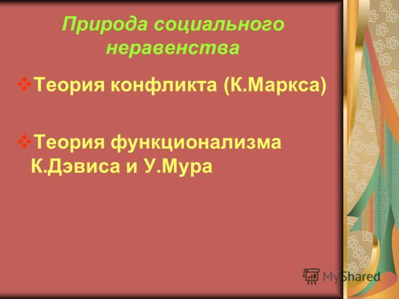 Природа социального неравенства Теория конфликта (К.Маркса) Теория функционализма К.Дэвиса и У.Мура