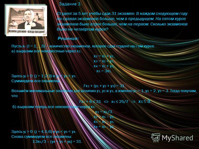 Второй способ. Если х – это количество книг, то (х-6) – это количество альбомов. Здесь мы добавили к основному неравенству условие х > 6. Получено решение: 7,2 < x < 8,8, из которого сразу следует, что х = 8. Таким образом, мы получили решение задачи
