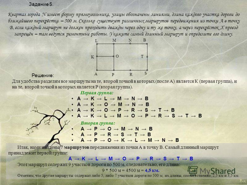и) все четыре прямые пересекаются в одной точке (8 частей, все неограниченные): Таким образом, четырьмя прямыми можно разбить плоскость на 5, 8, 9, 10 или 11 частей.