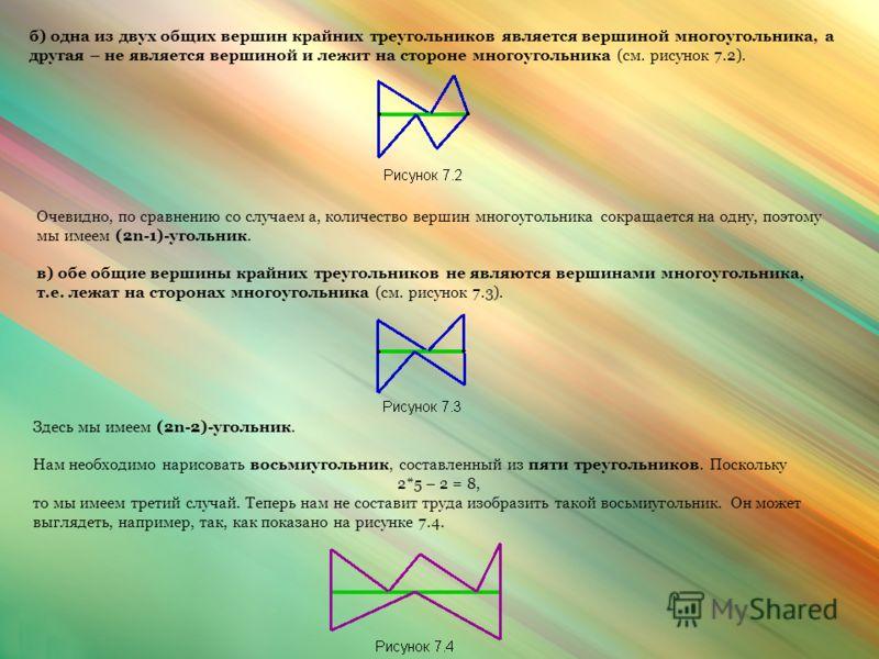 Предложенная задача состоит в поиске многоугольника, составленного из нескольких треугольников таким образом, чтобы он мог быть разделён на эти самые треугольники всего лишь одной прямой. Для примера рассмотрим многоугольник, составленный из четырёх