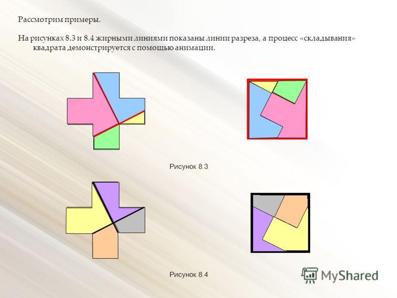 Подумайте, как можно разрезать знак «плюс» на четыре части, чтобы из получившихся частей сложить квадрат. Задание 8. Вначале отметим, что фигура, которую в дальнейшем будем называть «плюс», может быть составлена из пяти одинаковых квадратов (см. рису