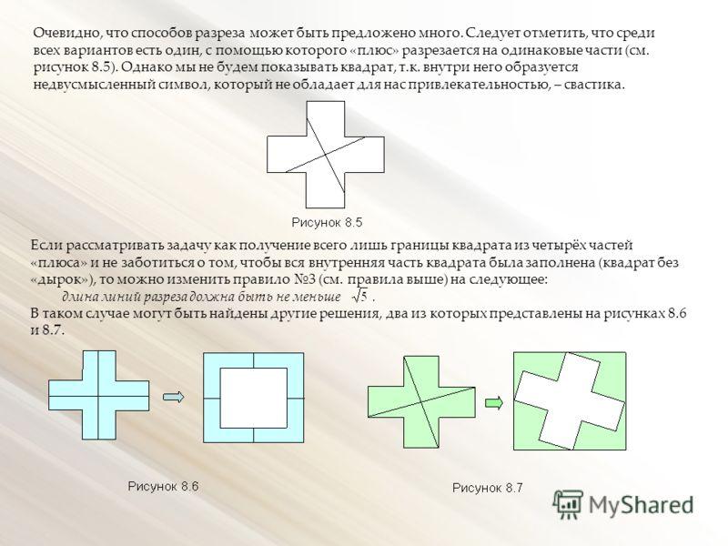 Рассмотрим примеры. На рисунках 8.3 и 8.4 жирными линиями показаны линии разреза, а процесс «складывания» квадрата демонстрируется с помощью анимации. Рисунок 8.4 Рисунок 8.3