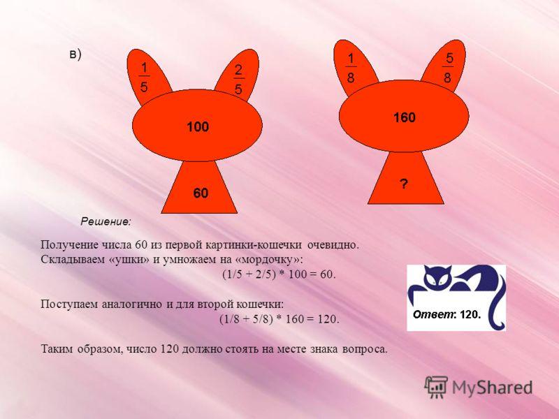 3х – 1 = 71 18 – х = – 10 20 ? Найдём корень первого уравнения: x = 24. Круг, разделённый на части, будем использовать для нахождения некоторой части от х. Эта часть определяется как отношение количества заштрихованных частей к общему количеству част