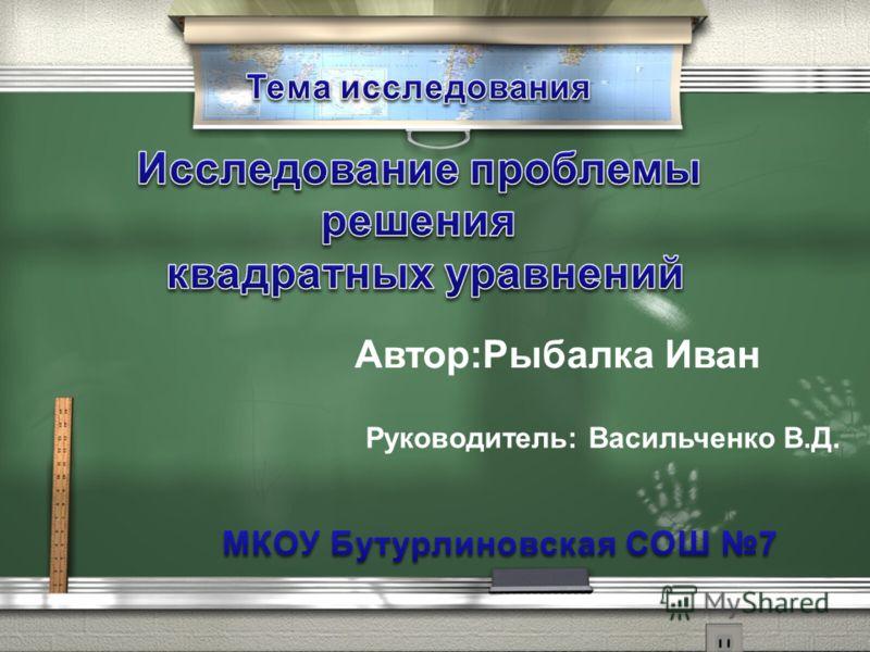 Автор:Рыбалка Иван Руководитель: Васильченко В.Д.