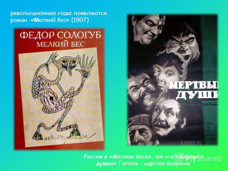 революционные годы появляются роман « М елкий бес» (1907) Россия в «Мелком бесе», как и в «Мертвых ду ш ах» Гоголя – царство безумия.