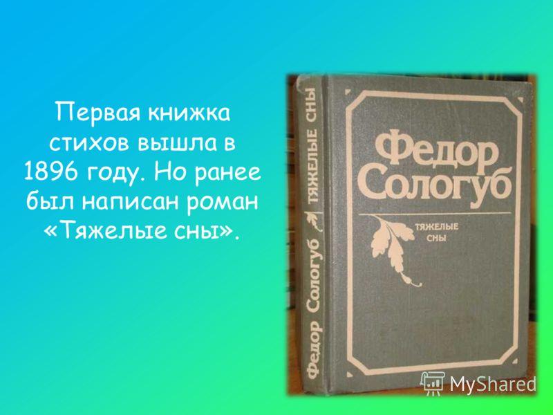 Первая книжка стихов вышла в 1896 году. Но ранее был написан роман «Тяжелые сны».