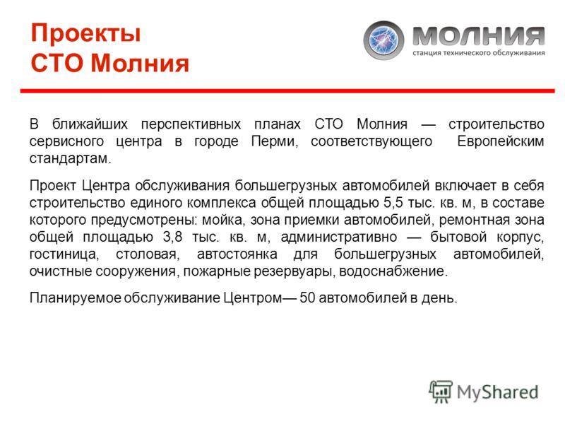 В ближайших перспективных планах СТО Молния строительство сервисного центра в городе Перми, соответствующего Европейским стандартам. Проект Центра обслуживания большегрузных автомобилей включает в себя строительство единого комплекса общей площадью 5