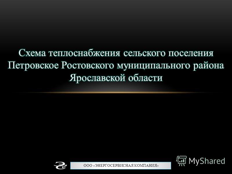 ООО «ЭНЕРГОСЕРВИСНАЯ КОМПАНИЯ»
