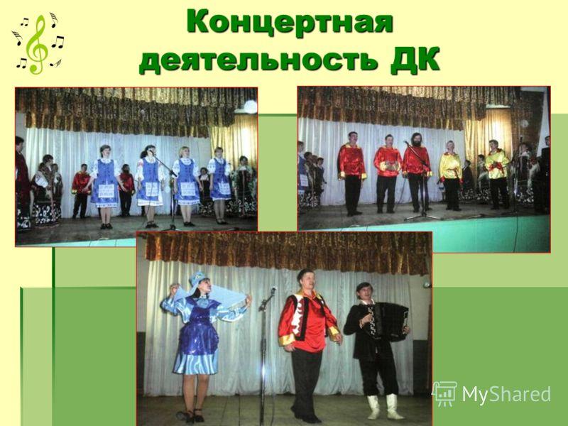 Концертная деятельность ДК