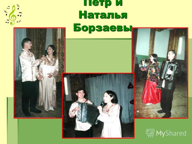 Петр и Наталья Борзаевы