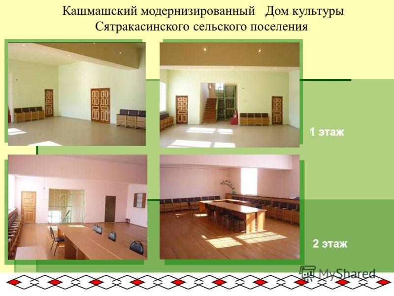 Кашмашский модернизированный Дом культуры Сятракасинского сельского поселения 1 этаж 2 этаж