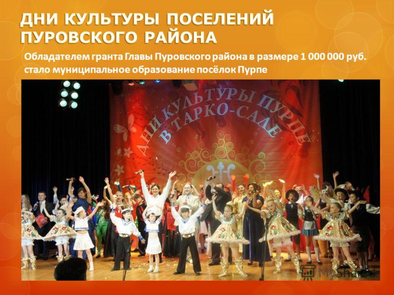 Обладателем гранта Главы Пуровского района в размере 1 000 000 руб. стало муниципальное образование посёлок Пурпе