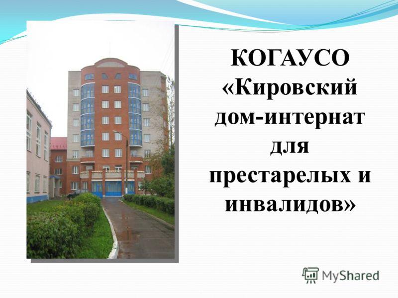 КОГАУСО «Кировский дом-интернат для престарелых и инвалидов»
