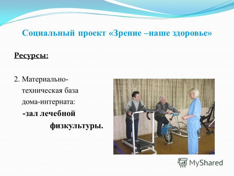 Социальный проект «Зрение –наше здоровье» Ресурсы: 2. Материально- техническая база дома-интерната: -зал лечебной физкультуры.