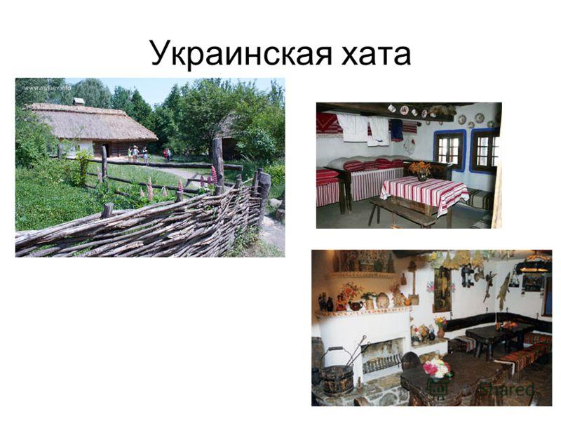 Украинская хата