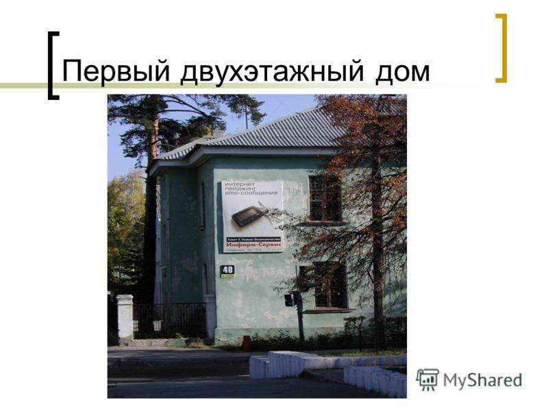 Первый двухэтажный дом