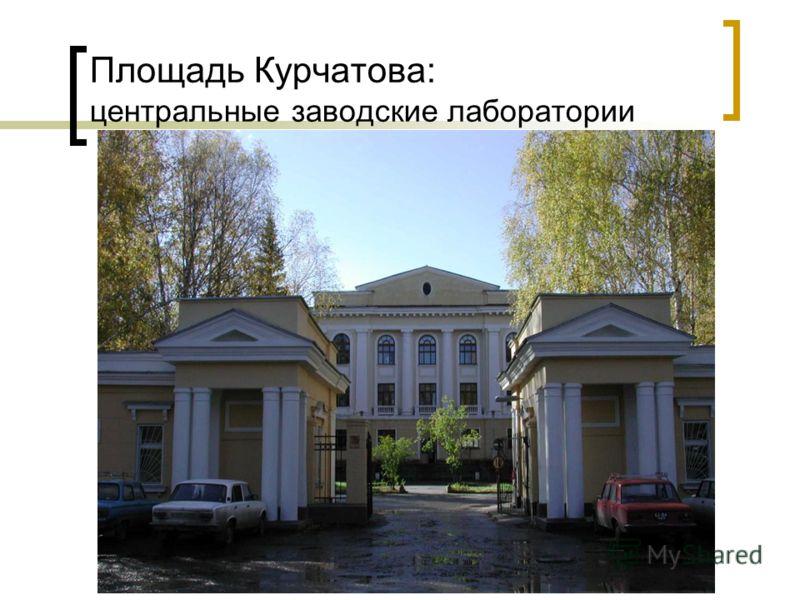 Площадь Курчатова: центральные заводские лаборатории