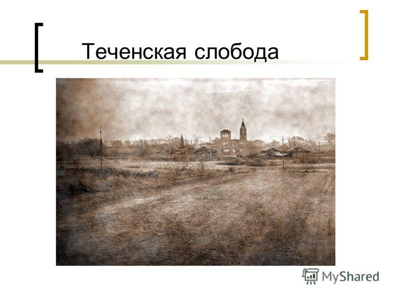 Теченская слобода
