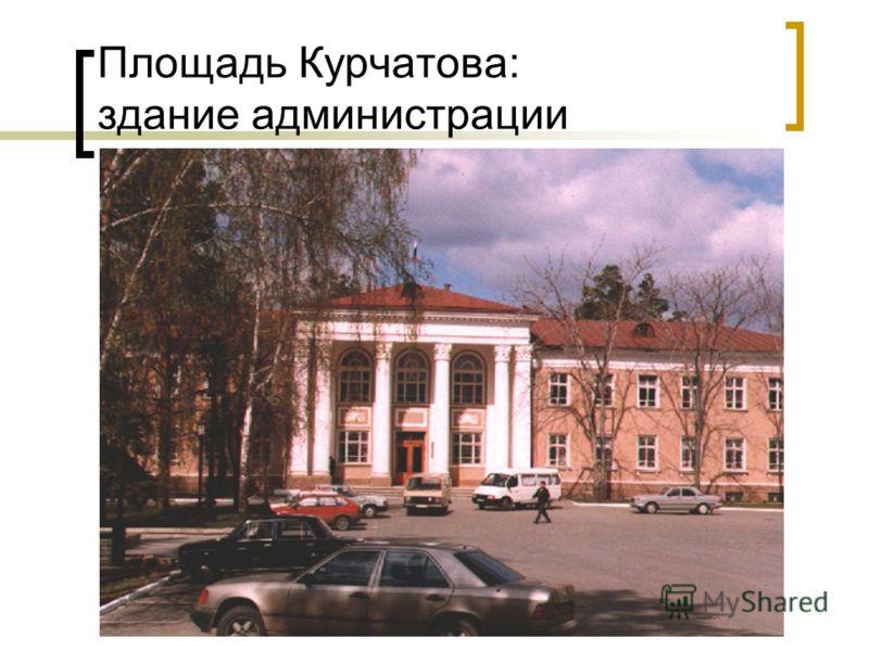 Площадь Курчатова: здание администрации