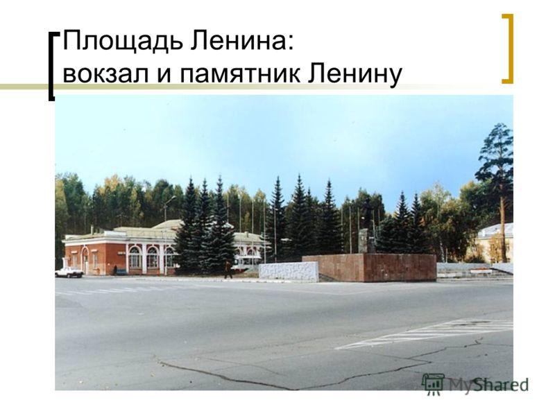Площадь Ленина: вокзал и памятник Ленину