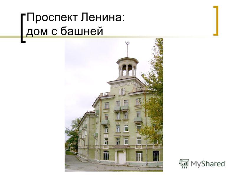 Проспект Ленина: дом с башней