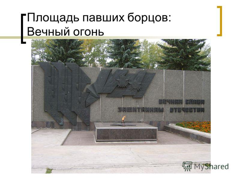 Площадь павших борцов: Вечный огонь