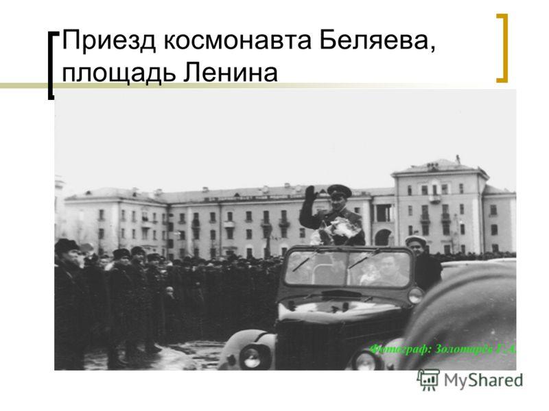 Приезд космонавта Беляева, площадь Ленина
