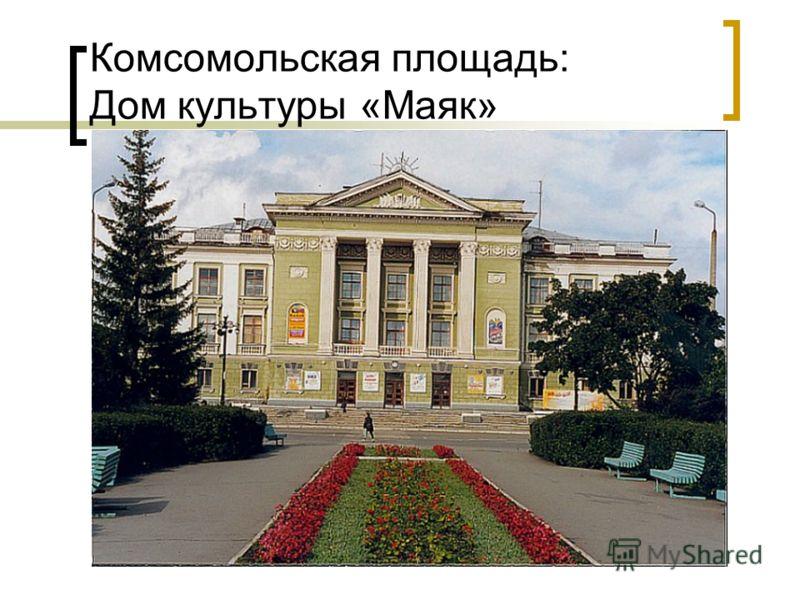 Комсомольская площадь: Дом культуры «Маяк»