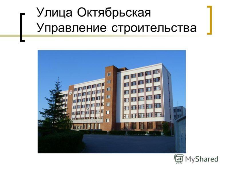 Улица Октябрьская Управление строительства