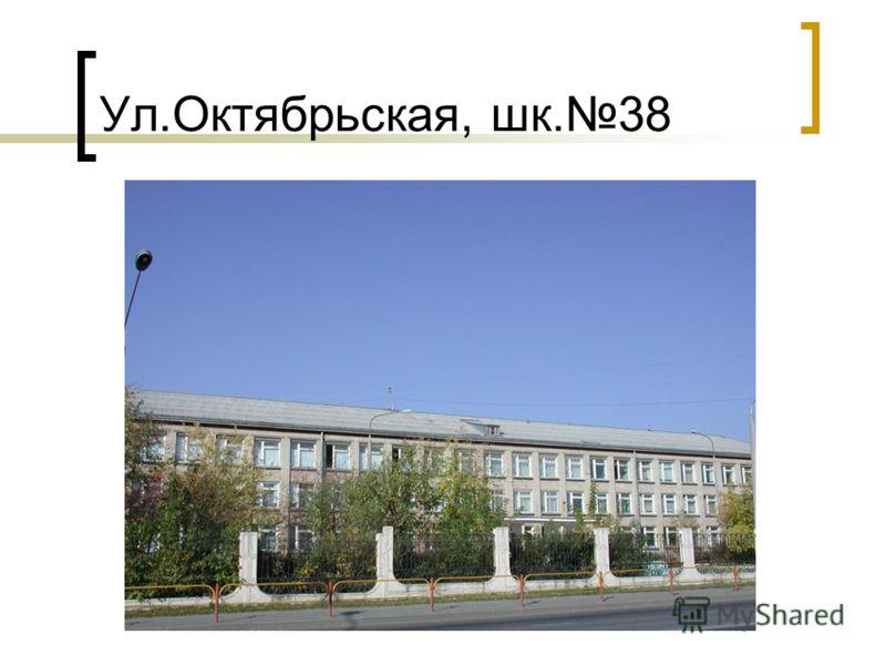Ул.Октябрьская, шк.38