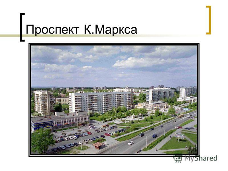 Проспект К.Маркса
