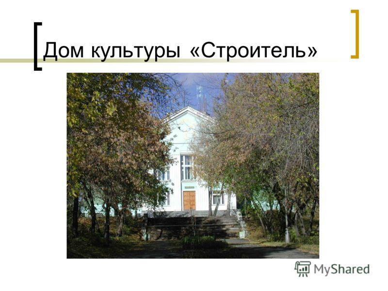 Дом культуры «Строитель»