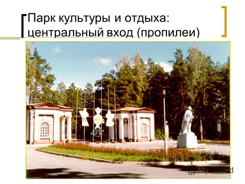 Парк культуры и отдыха: центральный вход (пропилеи)