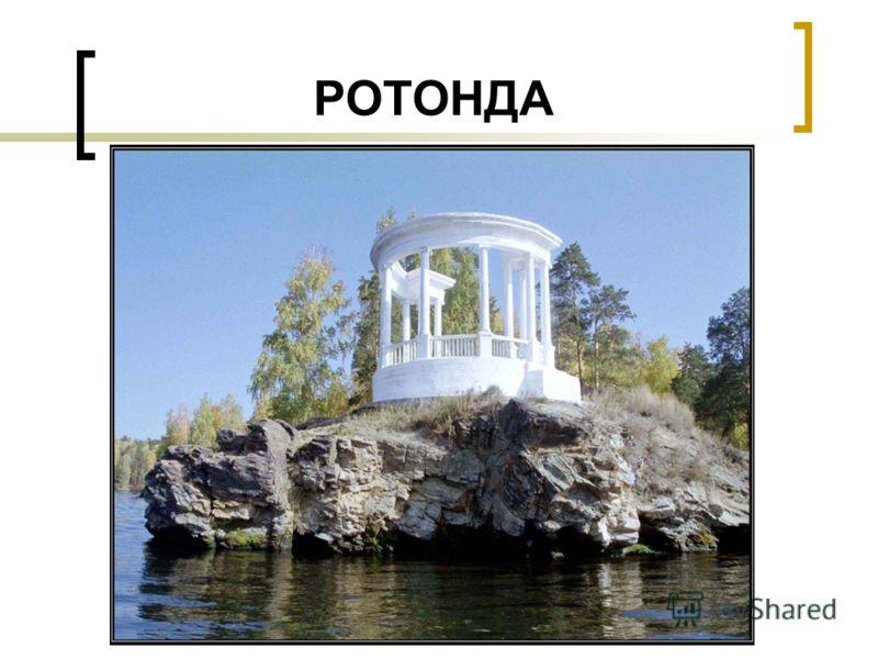 РОТОНДА