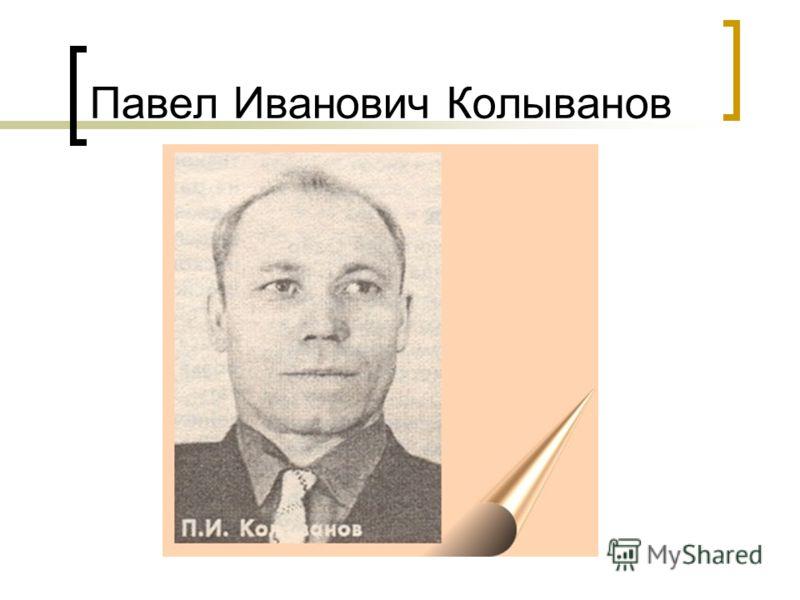Павел Иванович Колыванов