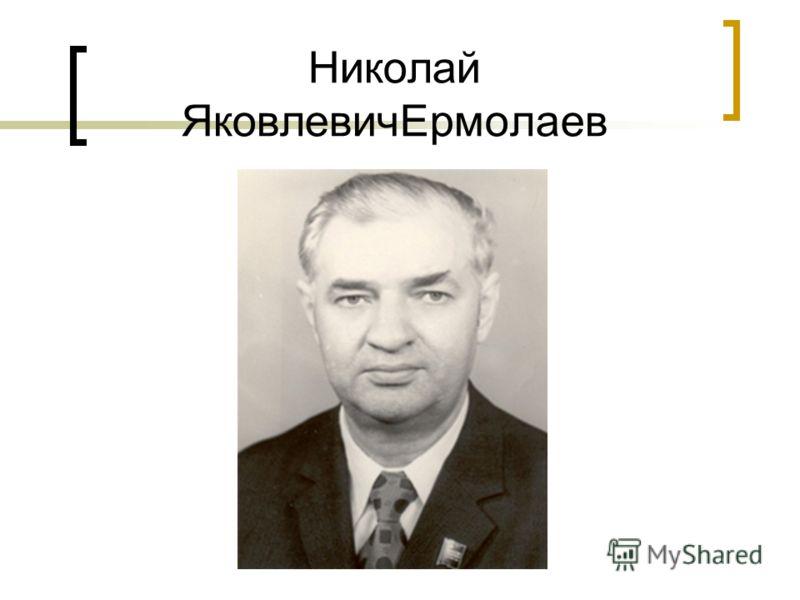 Николай ЯковлевичЕрмолаев