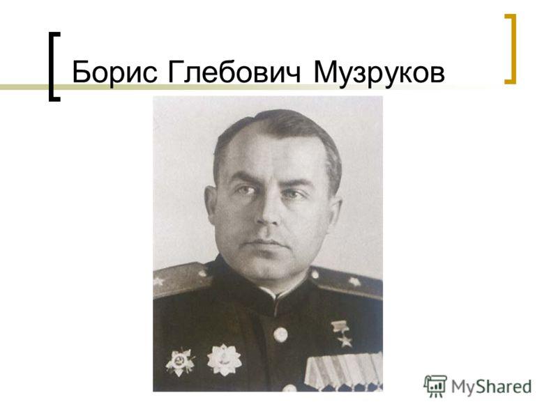 Борис Глебович Музруков