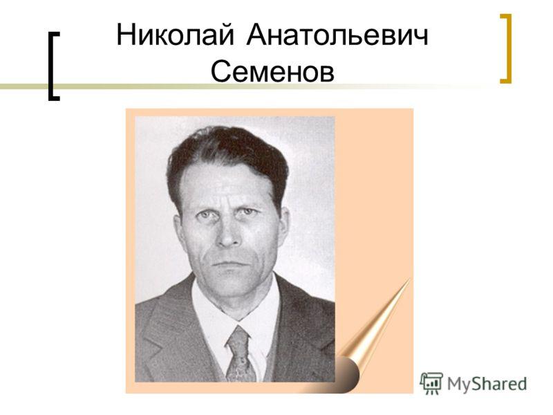 Николай Анатольевич Семенов