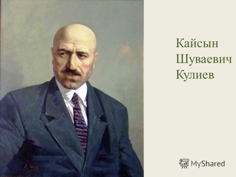 Кайсын Шуваевич Кулиев